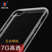 适用iphone7手机壳 苹果手机保护套透明tpu软壳 浮雕手机壳素材