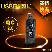 QC2/3.0 USB测试仪 5 9 12 20V电压usb电测表 手机快充容量电流表
