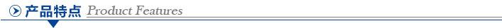 导航条模板3-产品特点
