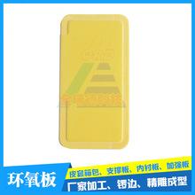 fr-4環氧板加工 補強板三星蘋果系列手機皮套支撐板 內襯板專用