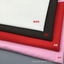 服装里布口袋布涤棉染色布 45*45 110*76 100克/平方 现货小批