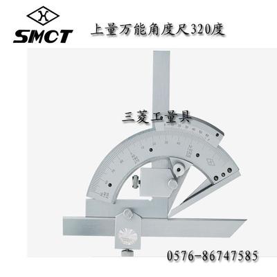 上量万能角度尺320度 角度测量仪量角器角度尺 原装正品
