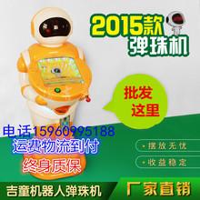 吉童弹珠机 机器人玻璃珠机 儿童游戏机 亲子游艺机吉童厂家批发