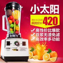 小太阳 TM-303沙冰机搅拌机家用果汁机 多功能破壁技术料理机