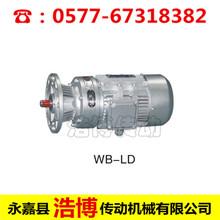 供应减速机,变速机,WB微型摆线减速机WB85-LD-23-370W