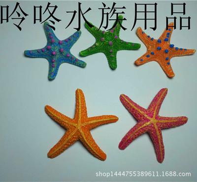 货源海星树脂工艺品摆件鱼缸造景饰品 微景观创意饰品 水族箱装饰批发