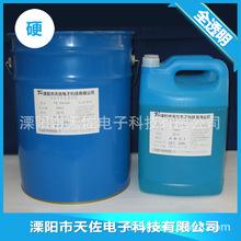 TZ-3013透明环氧树脂3:1传感器电容器快干水下灯显示屏灌封胶