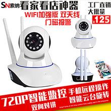 索納 720P高清攝像頭 夜視版智能監控攝像機網絡無線wifi家用探頭