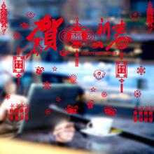 超大春節新年櫥窗裝飾品墻貼 中國風節日布置墻貼紙貼畫玻璃貼