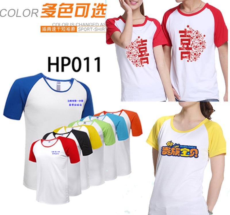 速干T恤衫、短袖t恤定制、t恤定制厂家