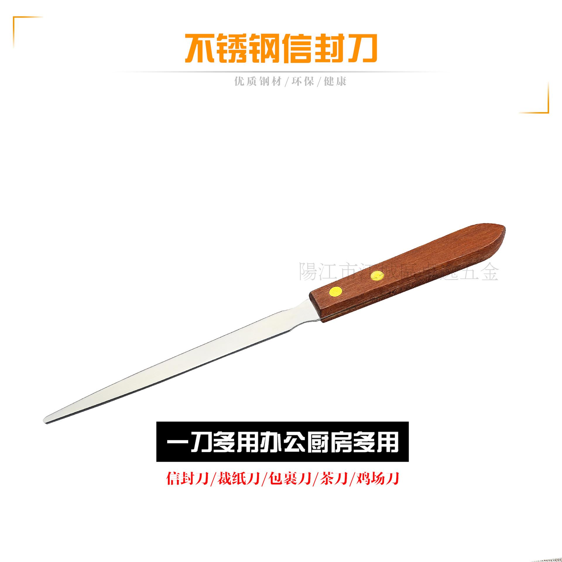 开信刀不锈钢裁纸刀信封刀鸡场刀茶刀厂家直销不开刃