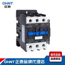 經銷供應正泰交流接觸器CJX2-50A 40A 65A 輔助觸頭 量大批發