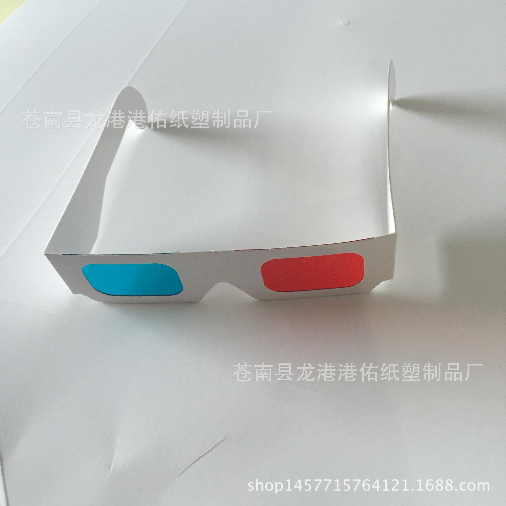 低价批发纸制 3D眼镜 3D立体眼镜 白色现货 全网来比价