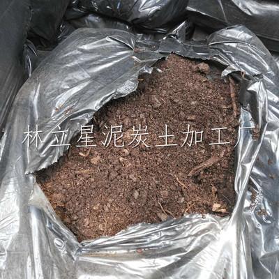 多肉栽培专用泥炭土 育苗基质栽培东北草炭土
