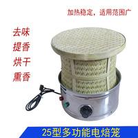 Сушка чая и ароматная машина Мелкая выпечка для выпечки Украшение и дезодорирующая машина Электрическая камера для выпечки 25 Сушильный чай