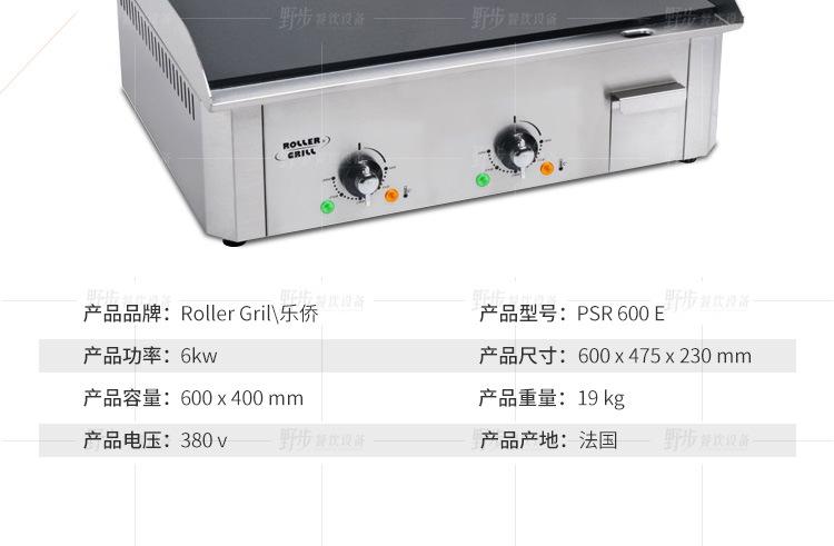 PSR-600-E_03
