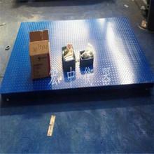 西青500公斤稱豬電子秤現貨 1.0x1.2米帶圍欄電子地磅 1噸地中衡