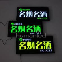 国内客户定制 树脂亚克力灯箱 LED广告招牌 名烟名酒发光字灯箱