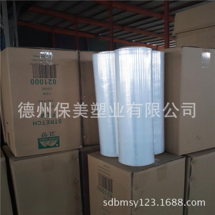 长期销售PE拉伸缠绕膜  设备包装保鲜膜 运输速度快 欢迎来电