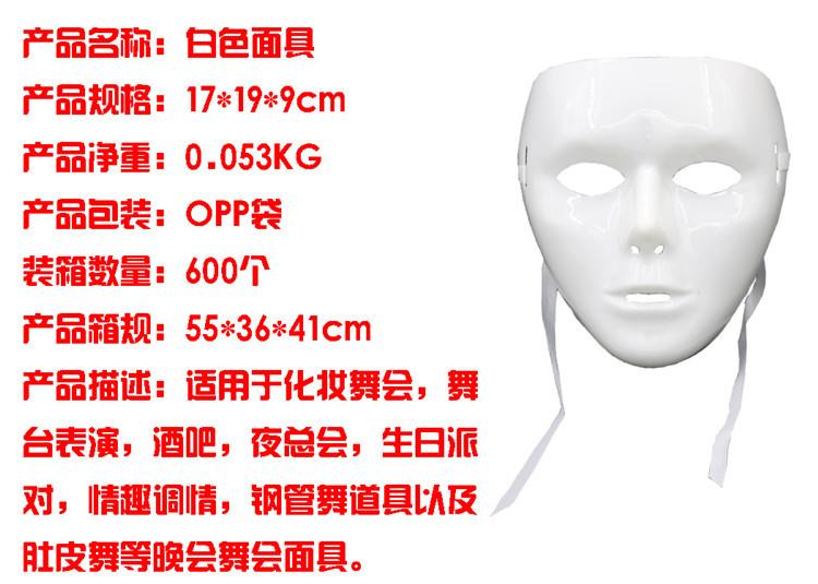White mask 8