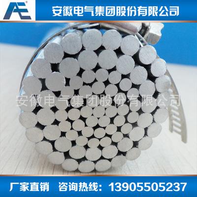 厂家直销  电子绞线可批发 安徽裸电线 耐热铝合金绞线 导线