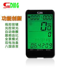 SD-577C SUNDING順東自行車無線碼表 心率表 踏頻器 秒表計時器