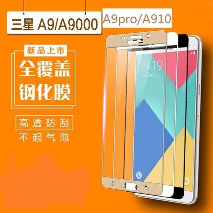 三星A9全屏钢化膜 A9pro全覆盖玻璃膜 A9100丝印彩色保护贴膜系列