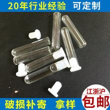 微生物玻璃小试管 6*30香水分装小样瓶 玻璃发酵小导管