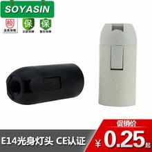 【生产】E14螺口灯头卡式光身led塑料灯头灯座灯饰配件认证优质