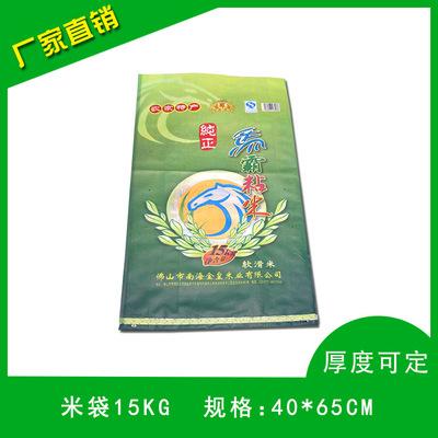 高光膜复合米袋 15KG米袋  编织包装袋 广州编织袋厂家