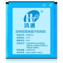 鸿通适用华为C8650 C8810 U8661 T8620手机锂电池工厂家直销OEM
