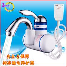 卫浴洁具速热水龙头 电热水龙头 即热式三秒加热 厨房热水器厂家