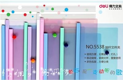 得力5538抽杆夾 拉杆文件夾 A4彩色透明文件夾 加厚型