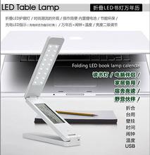 创意万年历多功能折叠式触摸调光led充电台灯 野外应急灯便携灯