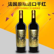 原瓶进口红酒代理加盟 法国葡萄酒混酿比斯塔干红葡萄酒750ml批发