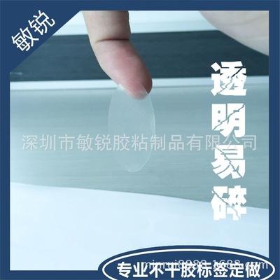 厂家模切加工空白透明封口贴 易碎封口 一撕就碎 一次性防撕勿拆