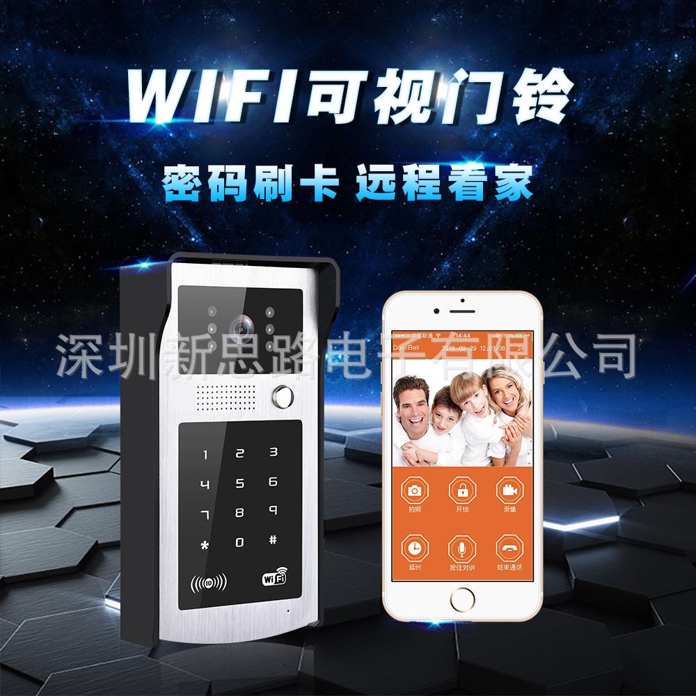 wifi门铃 手机远程  无线智能 专业家用别墅/门禁/密码刷卡一体