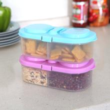 厨房双格有盖冰箱储物罐 五谷杂粮密封罐橱柜零食品收纳盒 小号