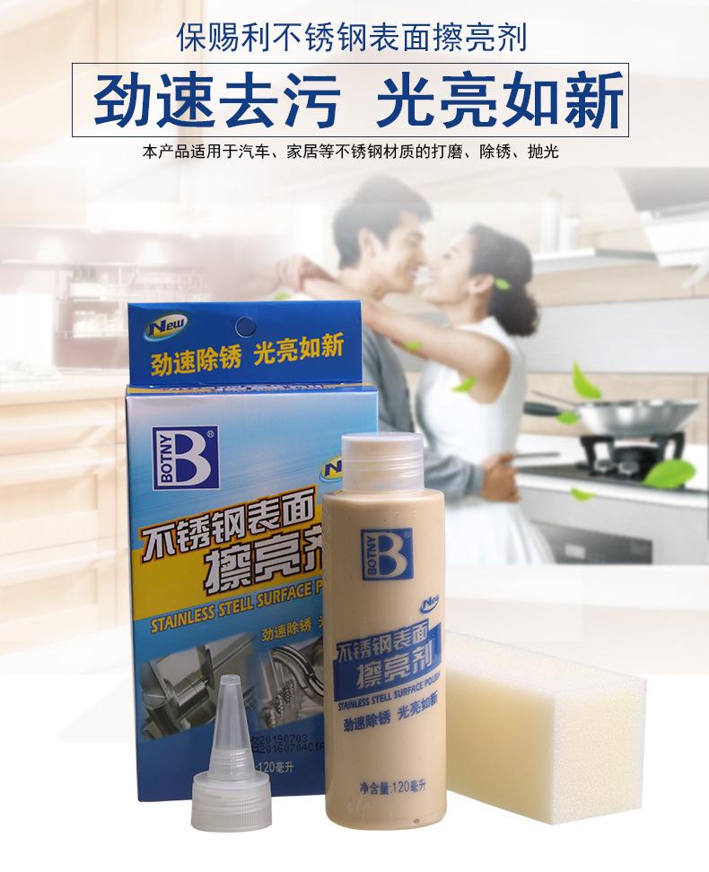 B-2013不锈钢表面擦亮剂_01