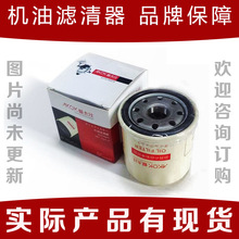 厂家直销环保汽车机油滤清器/机油格滤芯CMD107509适用于三菱机滤