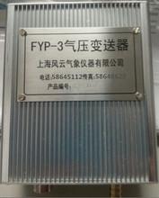 FYP-3大气压变送器/大气压力变速器(上海风云气象)