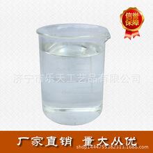 【厂家供应】正品特价 液体 阻燃剂 油性 水性 批发零售