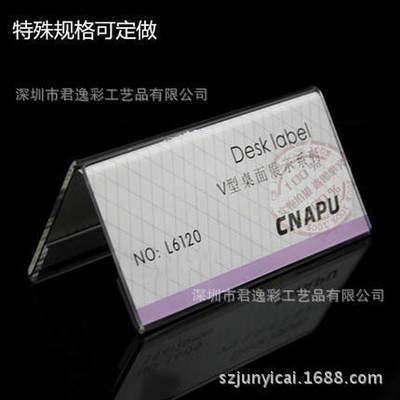 厂家定制亚克力双面桌卡批发酒店餐桌台卡有机玻璃台签卡