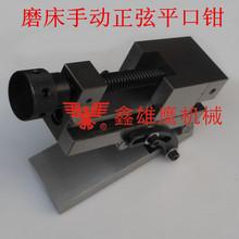 5寸手动平口钳 可倾斜磨床正弦万力 征宙ZXQGG125可调式角度虎钳