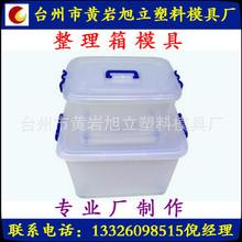 供应塑料模具 整理箱模具 收纳箱模具 储物箱模具等定做及加工