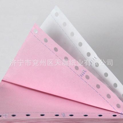 环保针式打印纸A4压感241-3三联两联s四联彩色饱和招商宜昌