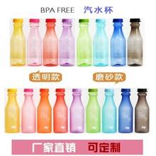 创意水杯磨砂摔不破汽水瓶密封防漏汽水杯子便携透明塑料杯logo