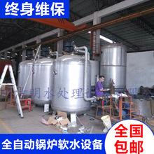 全自動鍋爐軟化水處理設備 富萊克軟水器 環保循環軟化水設備廠家