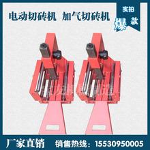創新省時手動切磚機 建筑機械電動切磚機 小型移動手動切磚機