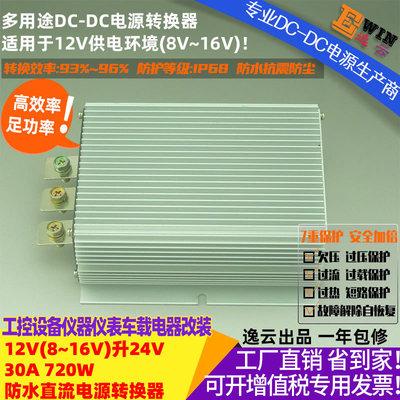 高效大功率 车载防水升压电源DC12V升24V 30A 750W DCDC升压电源